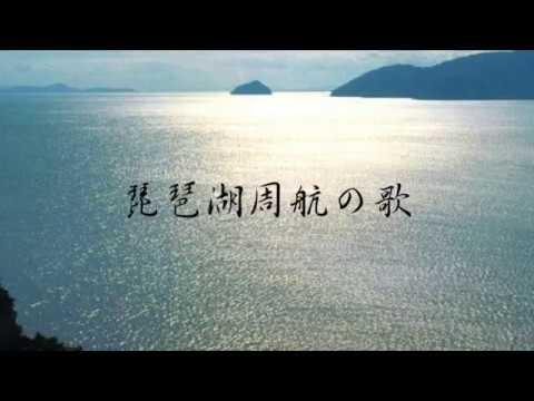 加藤登紀子「琵琶湖周航の歌」の歌詞を解説!周航しているの ...