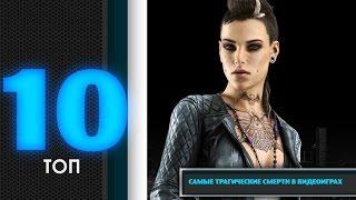 ТОП 10: самые трагические смерти в видеоиграх