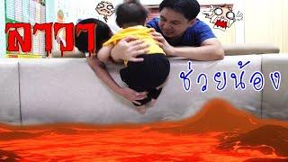 The Floor is Lava เอาชีวิตรอด หนีลาวา พาน้องหนีขึ้นที่สูง จะรอดไหม l น้องปลาวาฬ น้องสิงโต วีคิดสมาย
