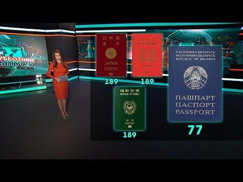Куда поехать без визы? Беларусь поднялась в рейтинге паспортов