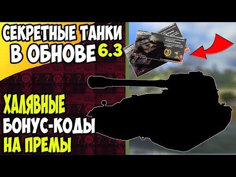 ТАЙНЫ ОБНОВЛЕНИЯ 6.3 И ХАЛЯВНЫЕ БОНУС-КОДЫ / WoT Blitz