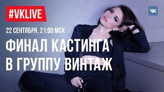 #VKLIVE/ФИНАЛ КАСТИНГА В ГРУППУ ВИНТАЖ