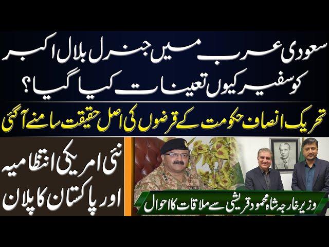 Why is Gen Bilal Akbar Appointed As Ambassador To Saudi Arabia? Shah Mehmood Qureshi