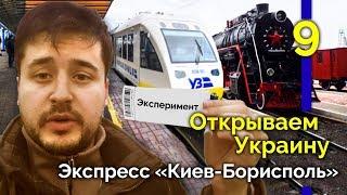 """Скандальный экспресс """"Киев-Борисполь"""". Эксперимент - #9 Открываем Украину"""
