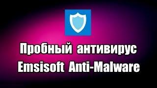 Пробный антивирус Emsisoft Anti-Malware на русском языке, с проактивной защитой от всех видов угроз, на двух движках Bitdefender и Emsisoft.  Скачать антивирус Emsisoft Anti-Malware: