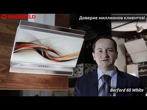 BERFORD 60 БЕЛЫЙ/белое стекло с декором ВОЛНА