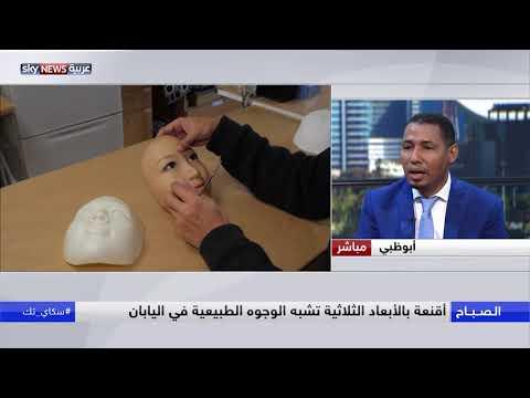 العرب اليوم - شاهد: أقنعة بالأبعاد الثلاثية تشبه الوجوه الطبيعية في اليابان