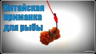 Искусственная приманка для ловли рыбы
