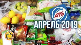 Цены на Продукты в Магазине АТБ в Житомире Украина Апрель 2019 | Юлия Ковальчук
