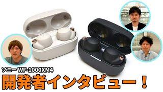話題の完全ワイヤレスイヤホン SONY WF-1000XM4 開発者インタビュー!