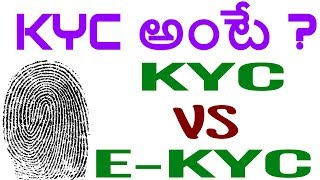 WHAT IS KYC ? IN TELUGU | KYC VS EKYC TELUGU