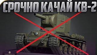 УСПЕЙ КУПИТЬ КВ 2!