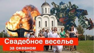 Свадебный лебедь - подборка свадебных приколов #1