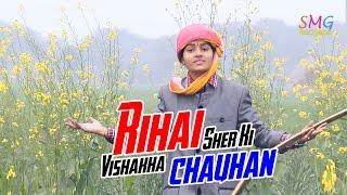 Rihai Sher Ki  Superhit Haryanvi Song  Full Song  Vishakha Chauhan
