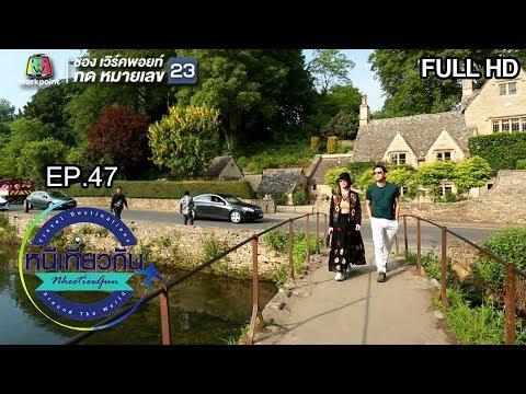 หนีเที่ยวกัน | Bibury Village : Cotswolds | 4 ธ.ค. 61 Full HD