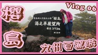 【日本九州自駕游】櫻島 / 鹿兒島 #Vlog06 (字幕)
