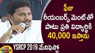 YS Jagan Sensational Decision On Navaratnalu Scheme | YSRCP