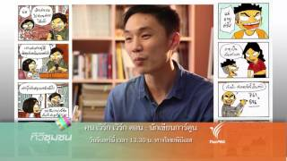 ทีวีชุมชน - นักเขียนการ์ตูน