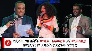 Ethiopia: የኢሳት ጋዜጠኞች መሳይ ፣አፍወርቅ እና መታሰቢያ በሚሊኒየም አዳራሽ ያደረጉት ንግግር