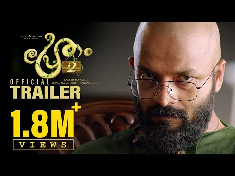 Pretham 2 Official Trailer -  Jayasurya, Ranjith Sankar