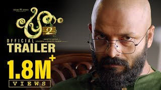 Pretham 2 - Official Trailer