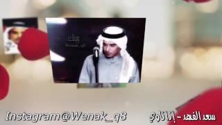 سعد الفهد - إذا ناوي - ( عود ) تحميل MP3