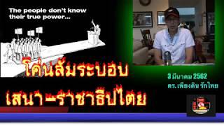 การโค่นล้ม ระบอบเสนา-ราชาธิปไตย??  โดย ดร. เพียงดิน รักไทย 3 เมษายน 2562