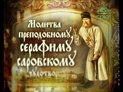 Молитва преподобному Серафиму Саровскому