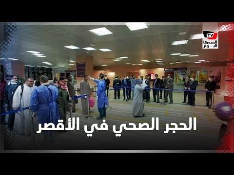 إجراءات الحجر الصحي في مطار الأقصر في وجود وزير الطيران المدني