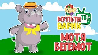 МУЛЬТИВАРИК ТВ - МОТЯ БЕГЕМОТ (24 серия)   ВЕСЁЛЫЕ МУЛЬТ - ПЕСЕНКИ   0+