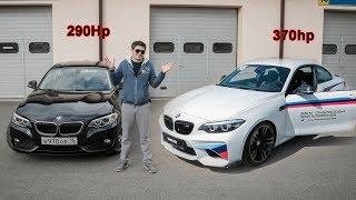 Козырная Двоечка: Максимальный БУУУСТ и Замеры! + сравнение с BMW M2!