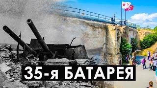 Севастополь, 35 бронебашенная батарея. Наше время.