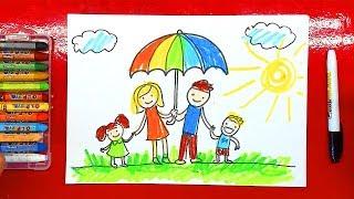 День защиты детей Рисуем СЕМЬЮ