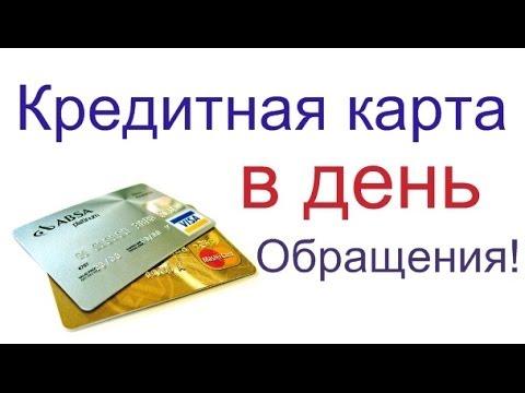 Кредитная карта в день обращения. Получить кредитную карту в день обращения