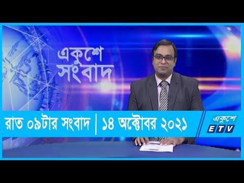 09 pm News 14 10 2021 || রাত ০৯টার সংবাদ || ১৪ অক্টোবর ২০২১