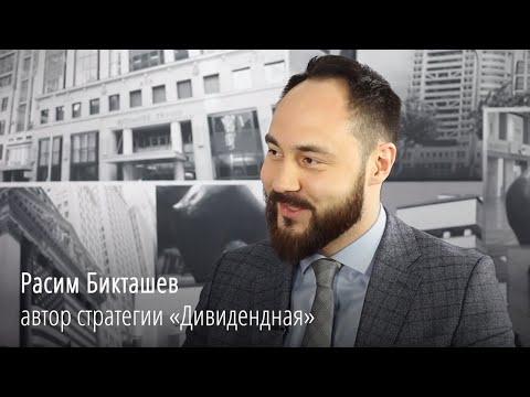 """Дивиденды и как на них заработать. Расим Бикташев, автор стратегии """"Дивидендная"""" / Comon.ru"""
