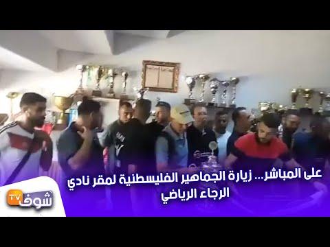 العرب اليوم - شاهد: الجماهير الفلسطينية تزور مقر نادي الرجاء الرياضي