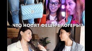 ЧТО НАДЕТО? Казахстанские fashion-блогеры и LAMODA.KZ / Алима Болатбек