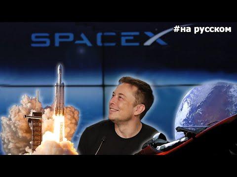 Илон Маск на Пресс-конференции после Запуска Falcon Heavy  06.02.2018  (На русском)