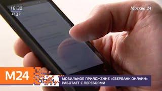 Клиенты Сбербанка пожаловались на работу мобильного приложения - Москва 24