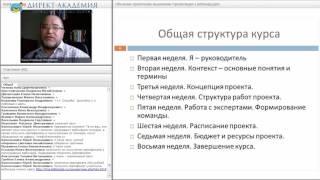 Обучение проектному мышлению с применением онлайн-технологий