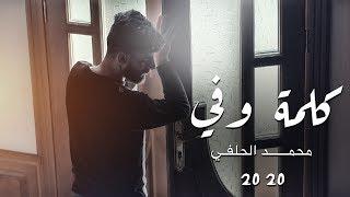 تحميل اغاني محمد الحلفي - كلمة وفي - حصريآ 2020 MP3