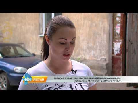 Новости Псков 11.07.2017 # Аварийный дом на ул О Кошевого 3