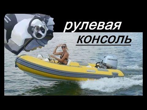 Рулевая консоль для лодки ПВХ и панель приборов(продажа)