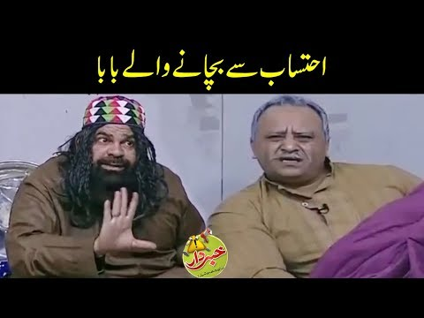 Aehtasab Say Bachanay Walay Baba – Nasir Chinyoti Honey Albela – Khabardar with Aftab Iqbal