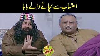Aehtasab Say Bachanay Walay Baba - Nasir Chinyoti Honey Albela - Khabardar with Aftab Iqbal