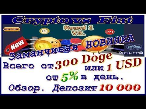 Crypto vs Fiat - НОВИНКА: Всего от 300 Doge или 1 USD, 5% в день. Обзор. Деп 10 000, 10 Декабря 2018