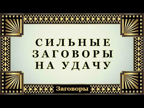 Славянский амулет на удачу