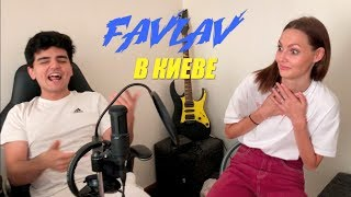 Полина FAVLAV / Киев / Red Lamp бекстейдж, сольная карьера Полины?!, плацкартные вши, виза в США