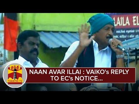 Naan-Avar-Illai--Vaiko-replies-to-Election-Commissions-Notice--Thanthi-TV